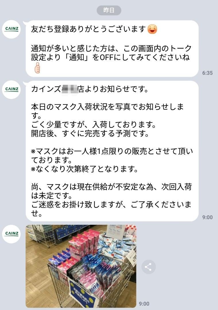 カインズ ホーム マスク 入荷 予定