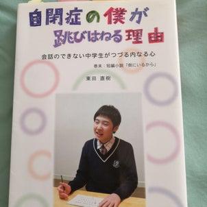 自閉症の僕が飛び跳ねる理由 映画化。日本にもきて~!の画像