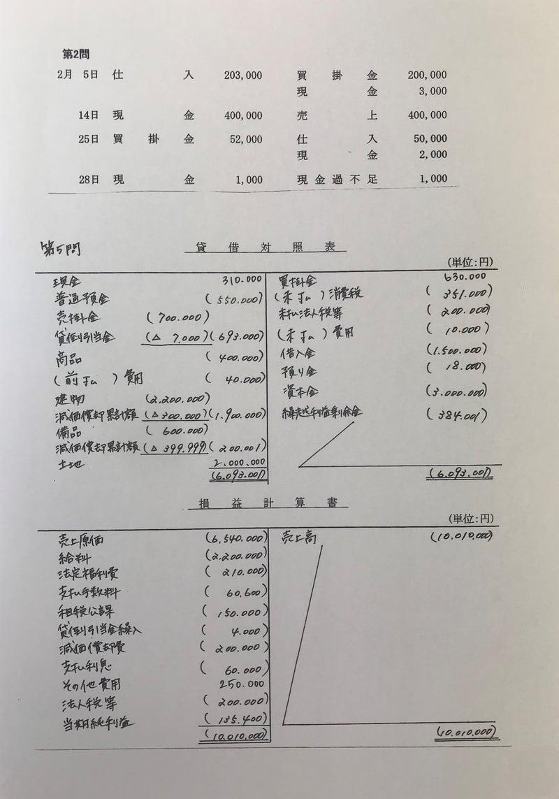 簿記 2 級 速報 2ch