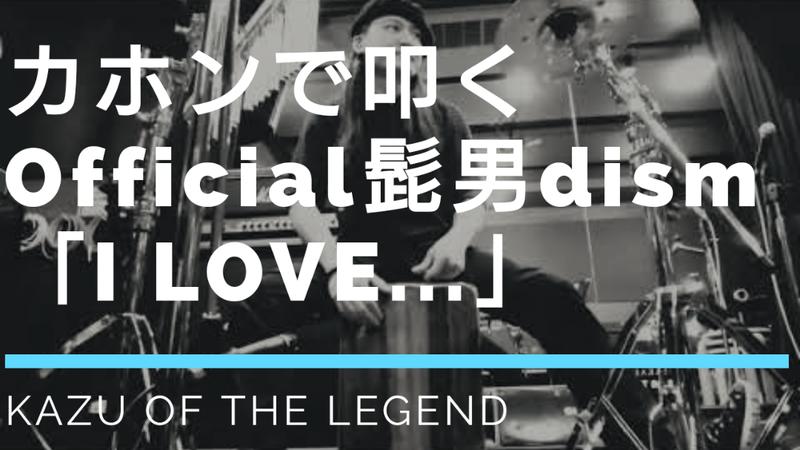 オフィシャル 髭 男 dism i love