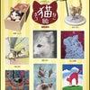 いよいよ始まりました‼️「ネコ猫ねこ展」の画像