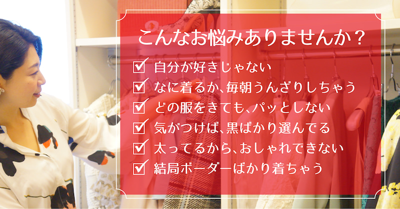 札幌パーソナルカラー診断のサロンリファインド