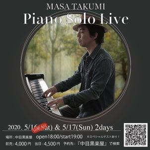 Piano solo ライブします!の画像
