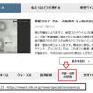 【日本人の感覚からはほど遠いネ】NHK、新型コロナ特集で台湾を中国と併記 外交部が関心を表明