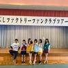 """こぶしファクトリーファンクラブツアー""""Smile For You!!!!!"""" in静岡の画像"""