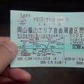 昨日、岡山市内へ出ただ