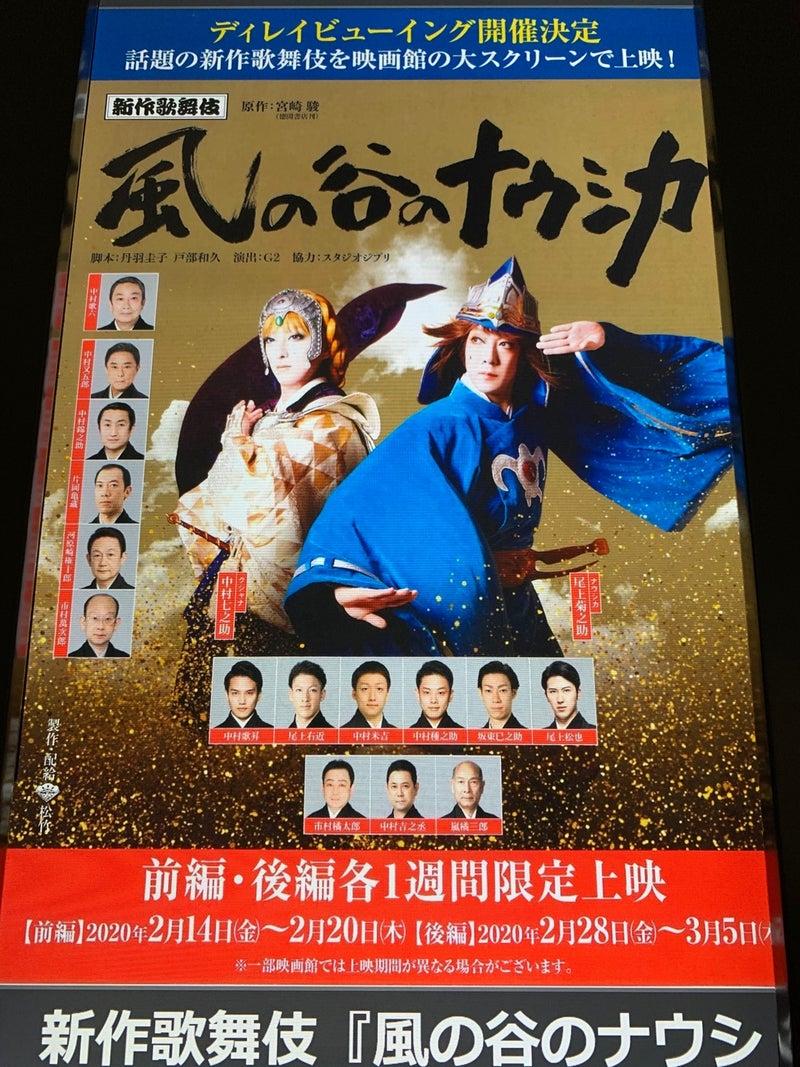 伎 映画 歌舞 館 ナウシカ 【情報追記】『風の谷のナウシカ』ディレイビューイングのお知らせ|歌舞伎美人