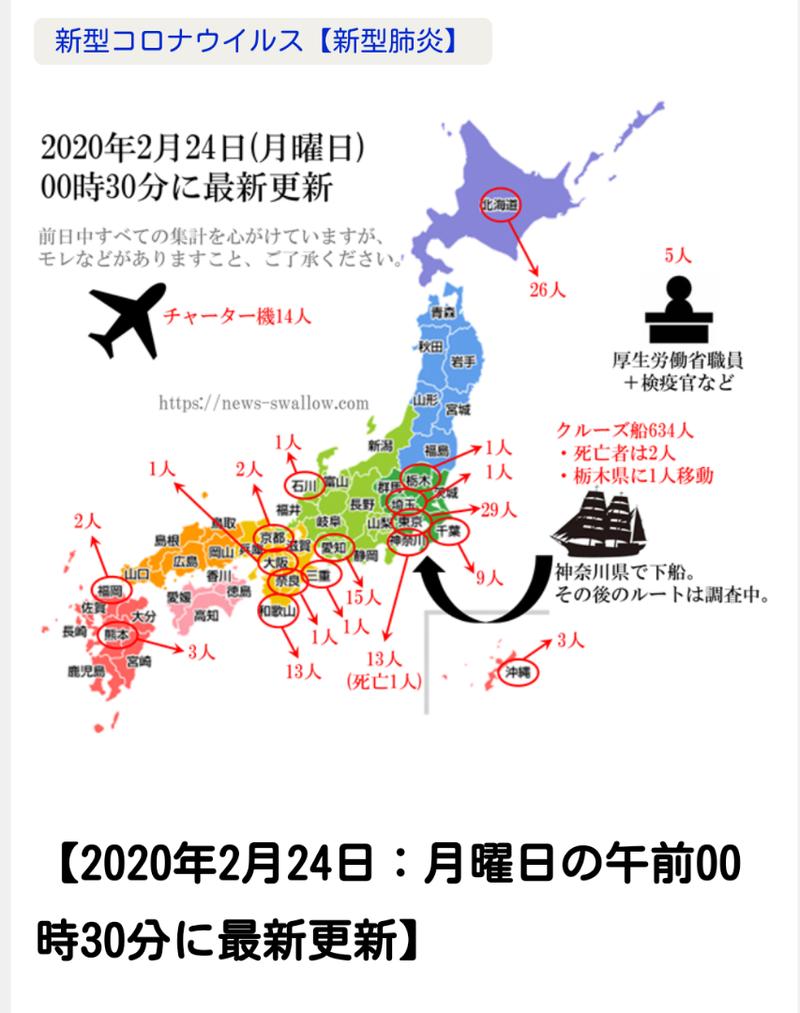 別 数 日本 道府県 コロナ 者 感染 都