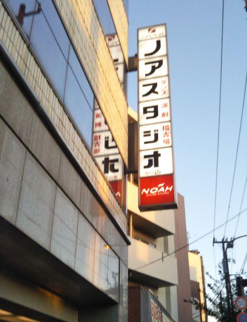 ノア スタジオ 学芸 大