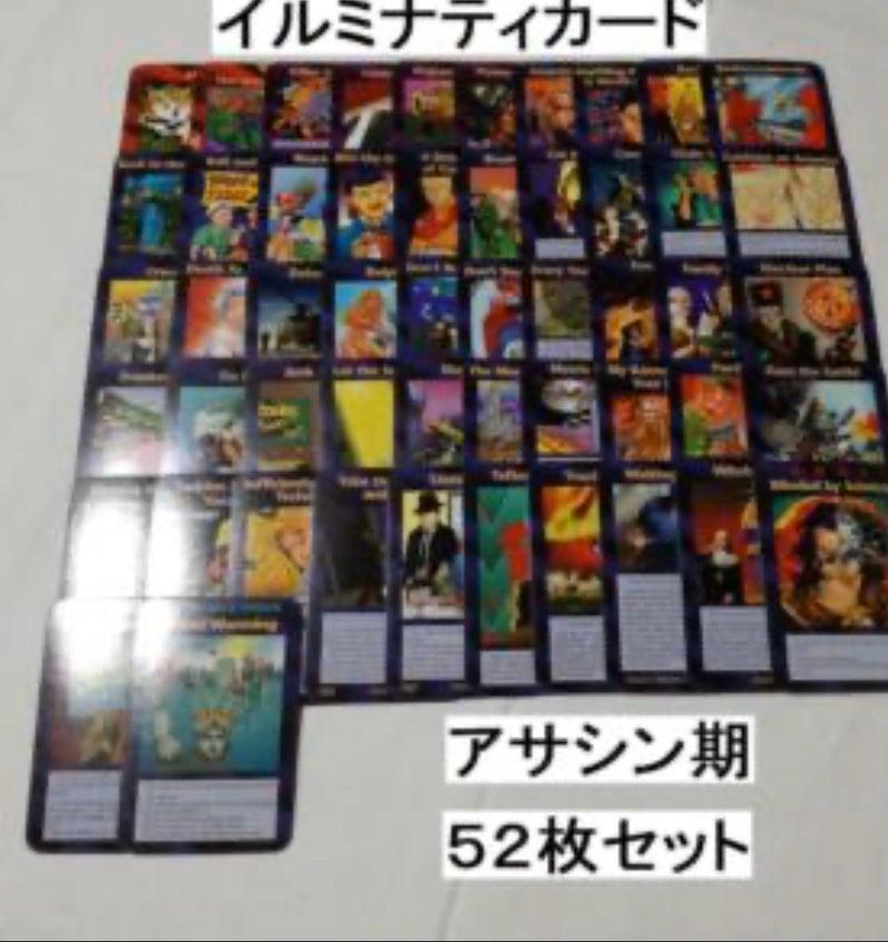 赤レンガ 倉庫 イルミナティ カード