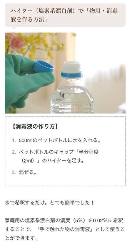 キッチン ハイター 消毒 液 の 作り方