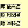 中居正広「のんびりな会」の登記日~成功する人はドンピシャな日に行動を起こす!の画像