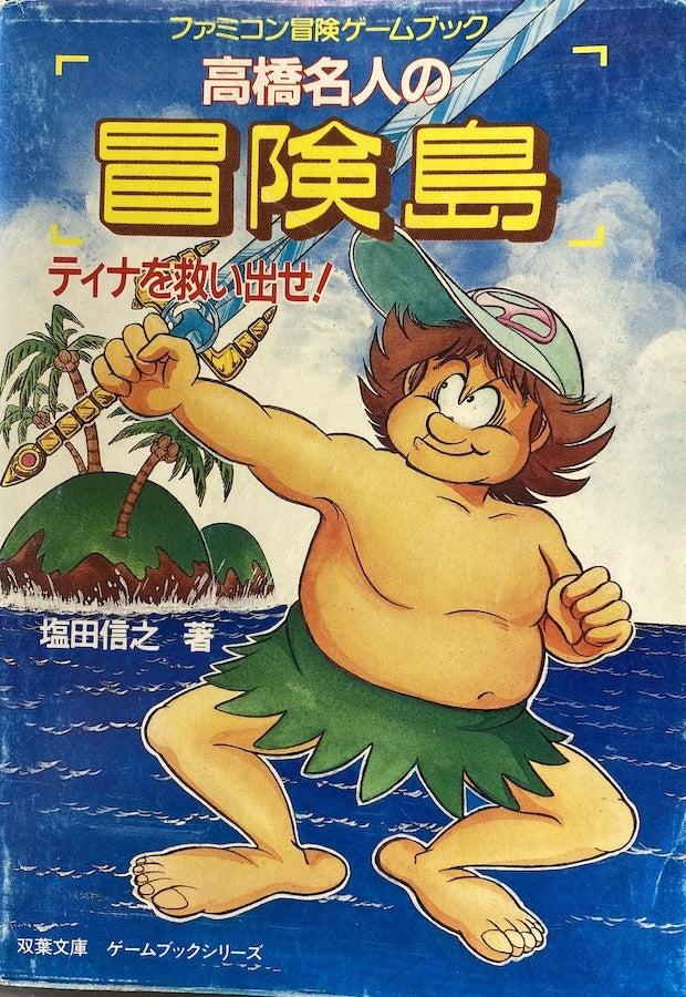 名人 冒険 高橋 島 の