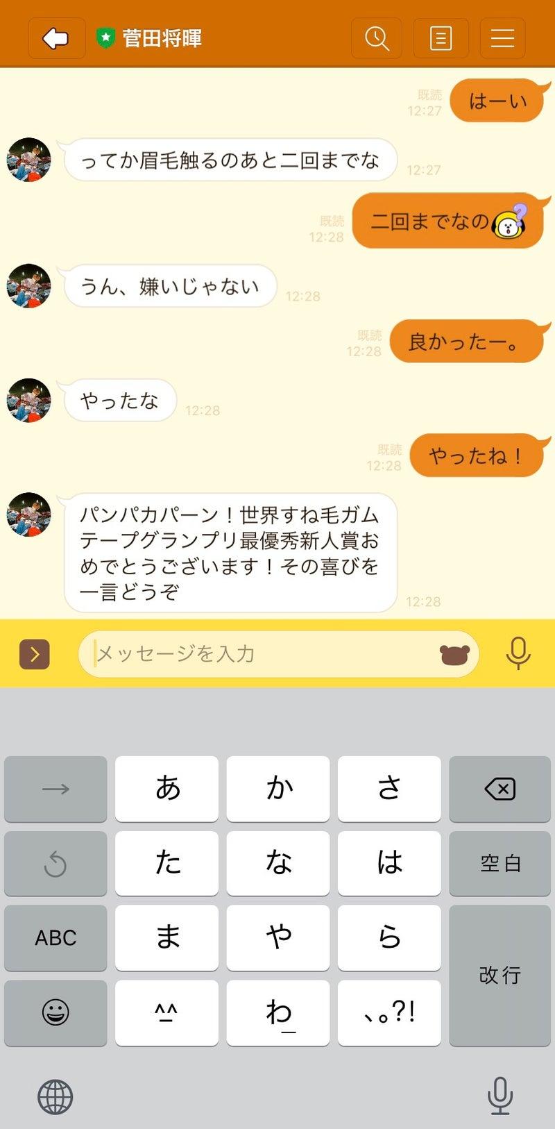 佐藤健 返信