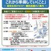 (高校教員向け)参加費無料『文理選択講座』のご案内(3/29(日)大阪)の画像