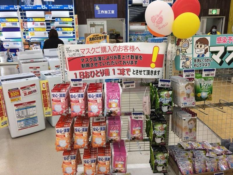 仙台 市 マスク 情報 マスク販売情報 - 仙台市雑談掲示板|爆サイ.com東北版