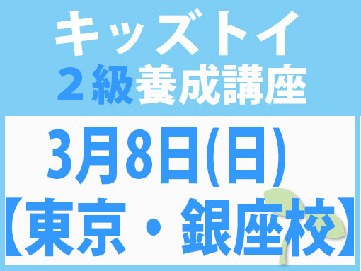 3/8(日) キッズトイ2級講座