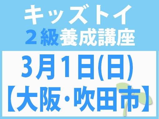 3/1(日) キッズトイ2級講座