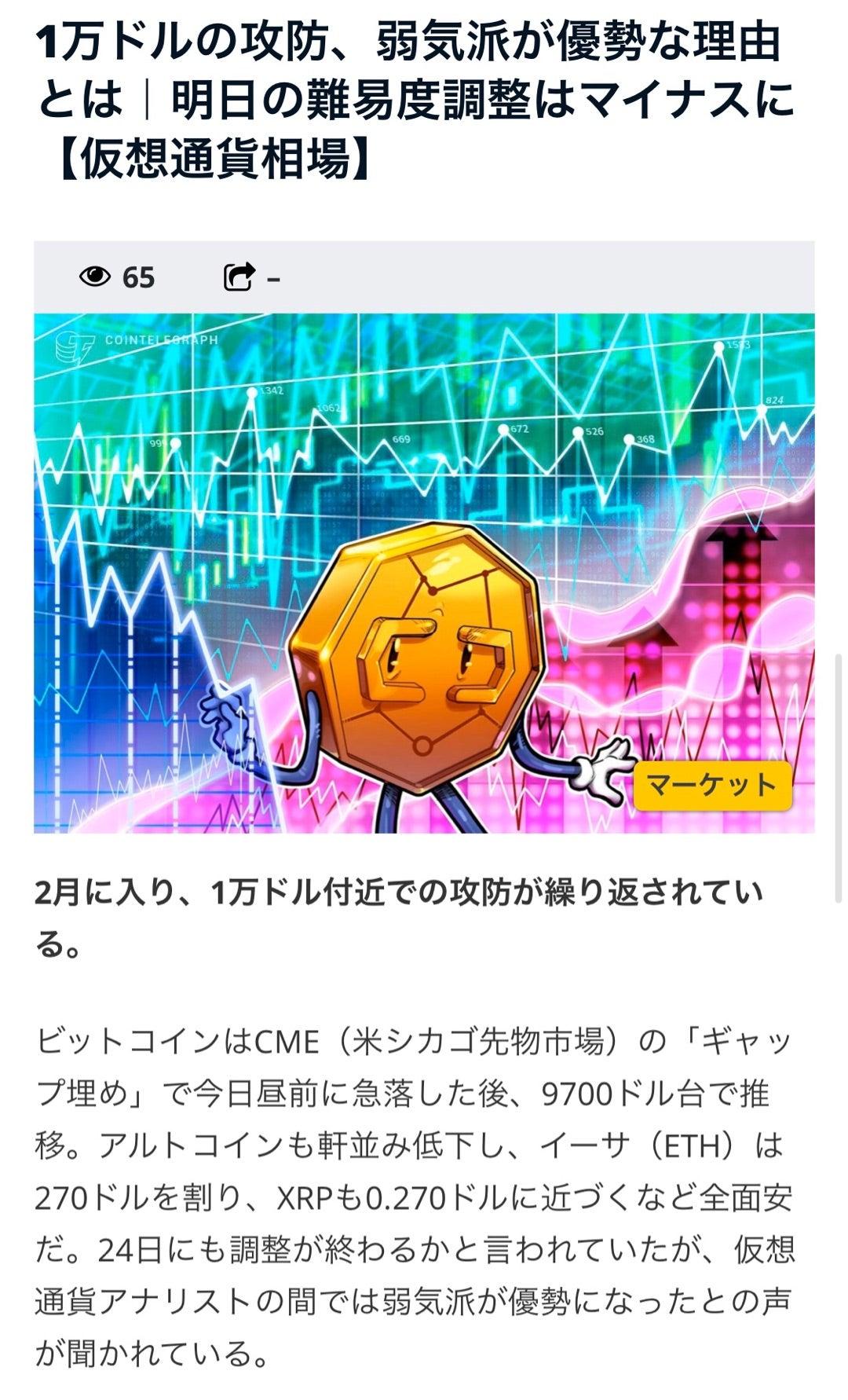 仮想通貨を始めるのはもう遅いのか?今からでも儲かる?
