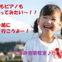 画像 【くるみ音楽教室】講師今年の漢字!英語ピアノ担当今年の目標とは! の記事より 3つ目