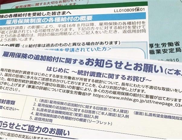 保険 給付 に関する お知らせ 雇用 追加
