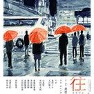 KAKUTAプロデュース「往転」@本多劇場の記事より