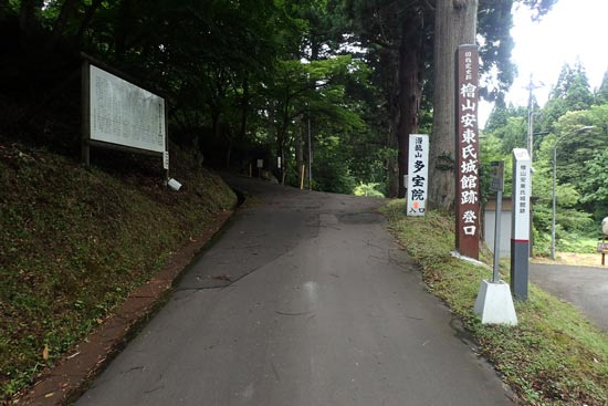 檜山城【1】
