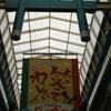 天神橋筋商店街の画像