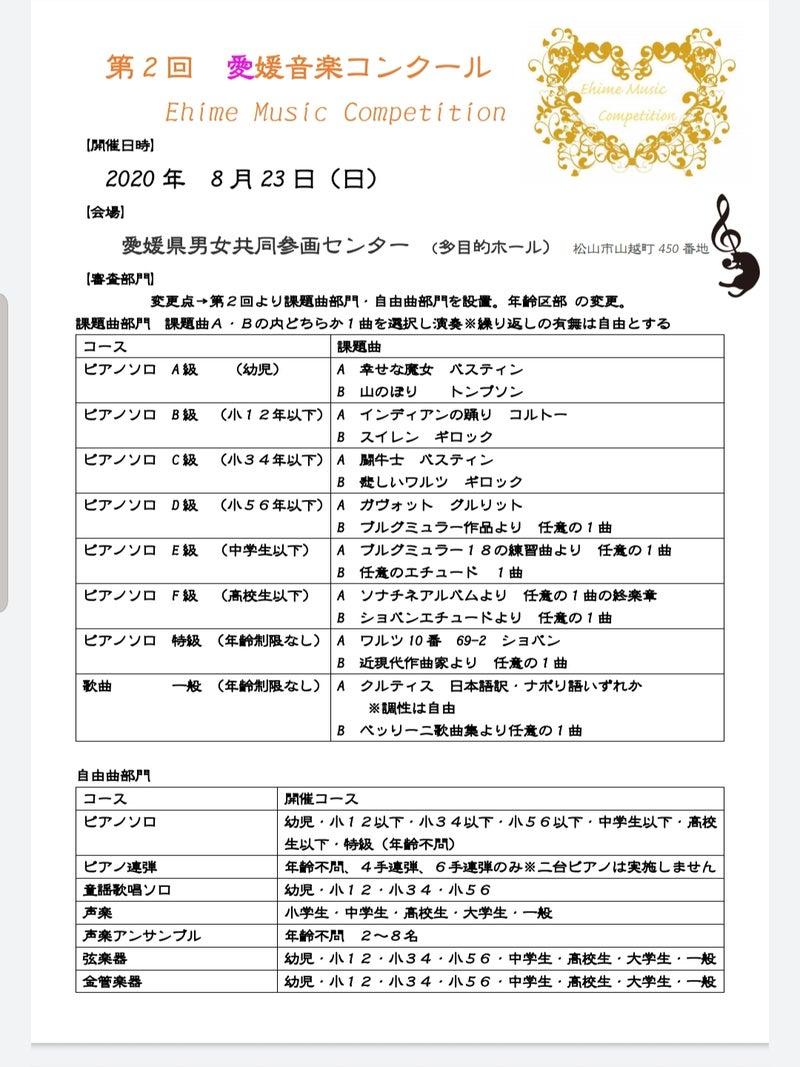 第二回愛媛音楽コンクール
