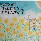 夢のご紹介 ♡番外編③の記事より