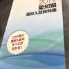 2019愛知県 高校入試資料集の画像