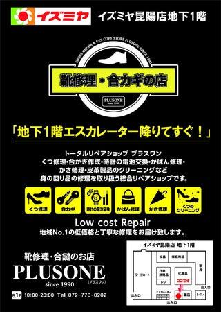 伊丹武庫之荘靴修理合鍵作製時計の電池交換のお店イズミヤ昆陽店B1Fプラスワン