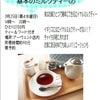 3月25日♪ロイヤルミルクティー、チャイ【受付中】の画像