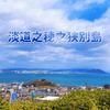 淡道之穂之狭別島で手打ちそば感を味わう旅行記の画像