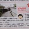 日本の心を巡る旅 11~竹内街道~の画像