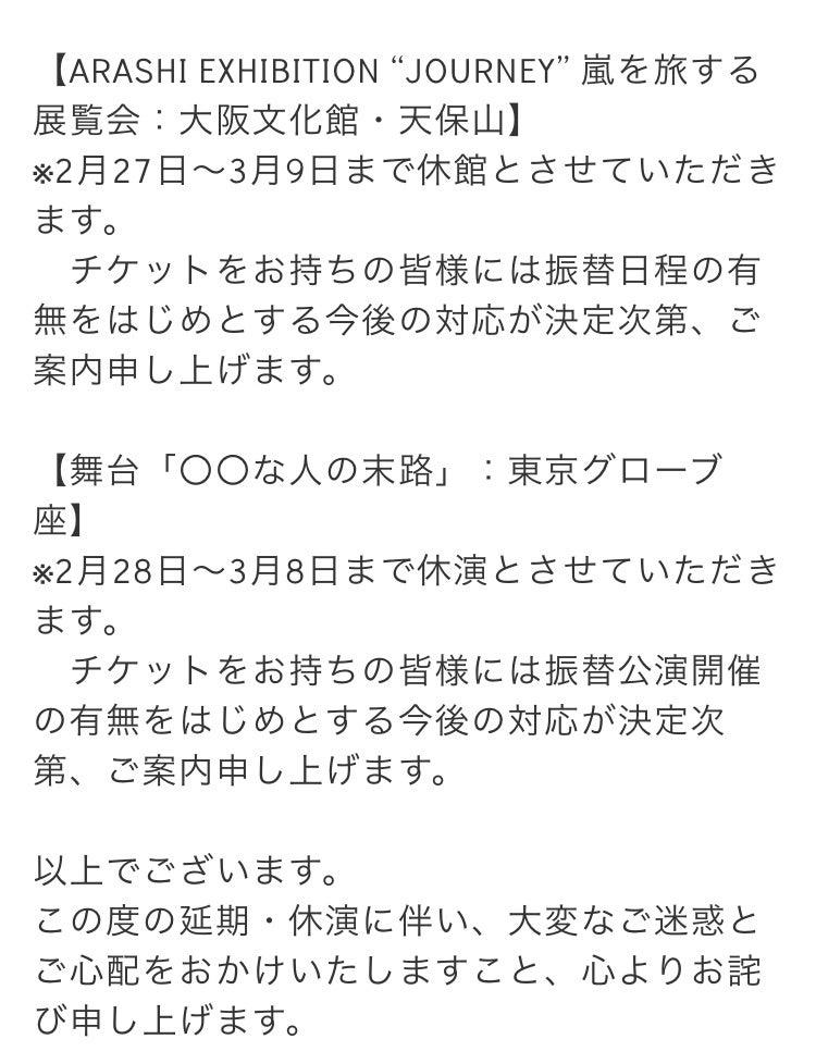大野 智 ブログ 大宮