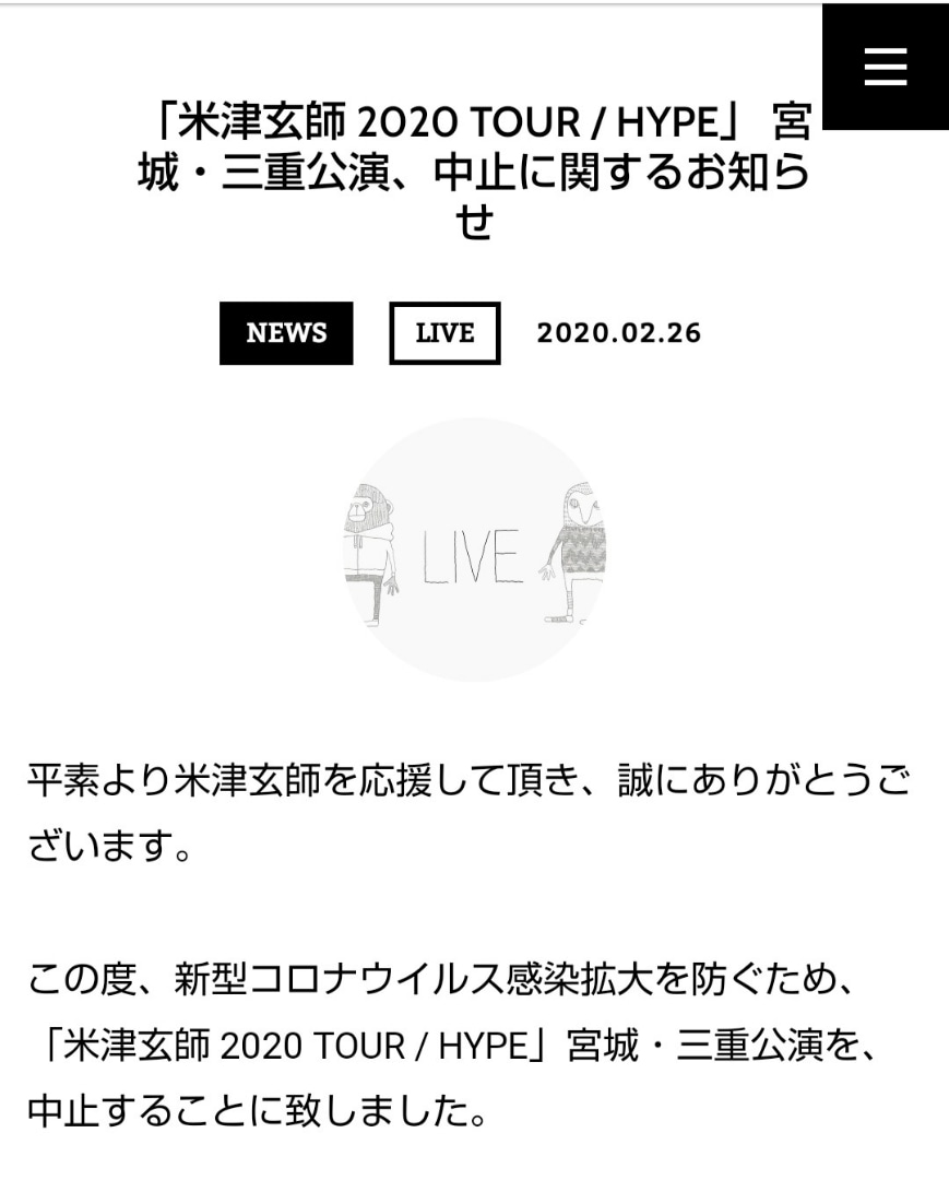 師 三重 ライブ 玄 米津