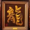 龍文字の手入れ方法‼️スピリチュアルカウンセラー片山鶴子ユタ、新御徒町