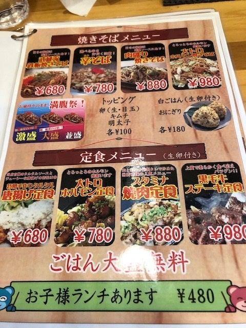 麺 屋 ガテン z