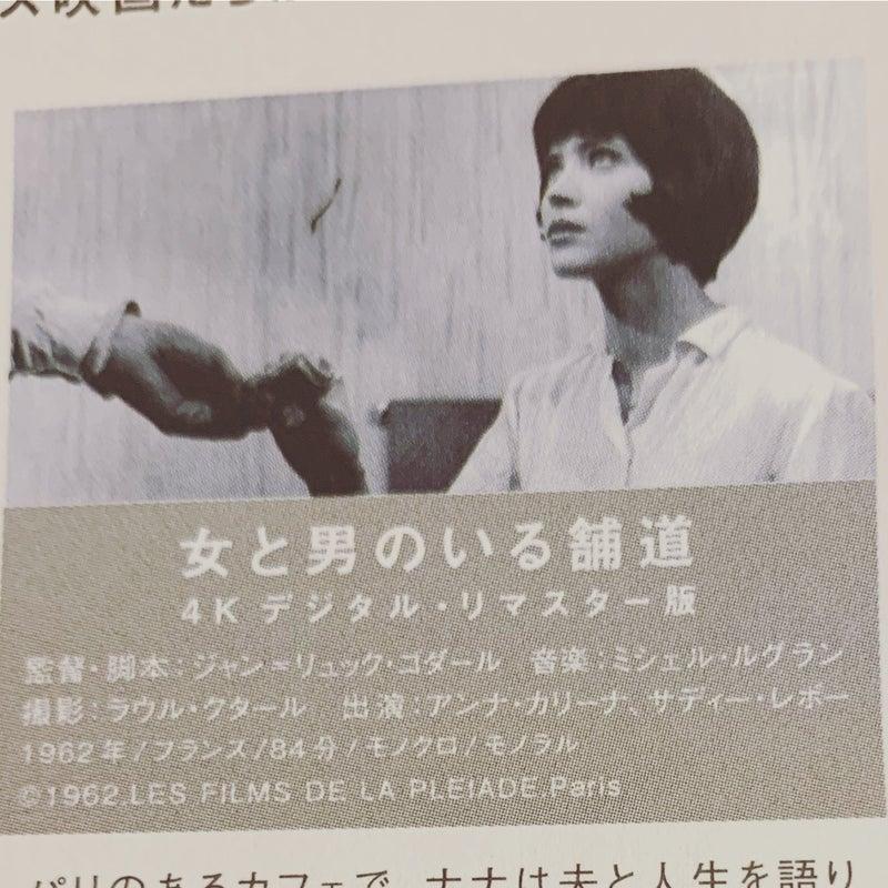 2020/02/26 「女と男のいる舗道」@恵比寿ガーデンシネマ | Mi_ver2のブログ