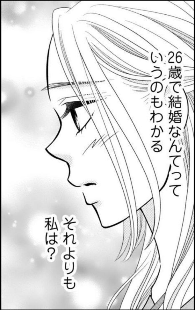 青島 くん は いじわる ネタバレ