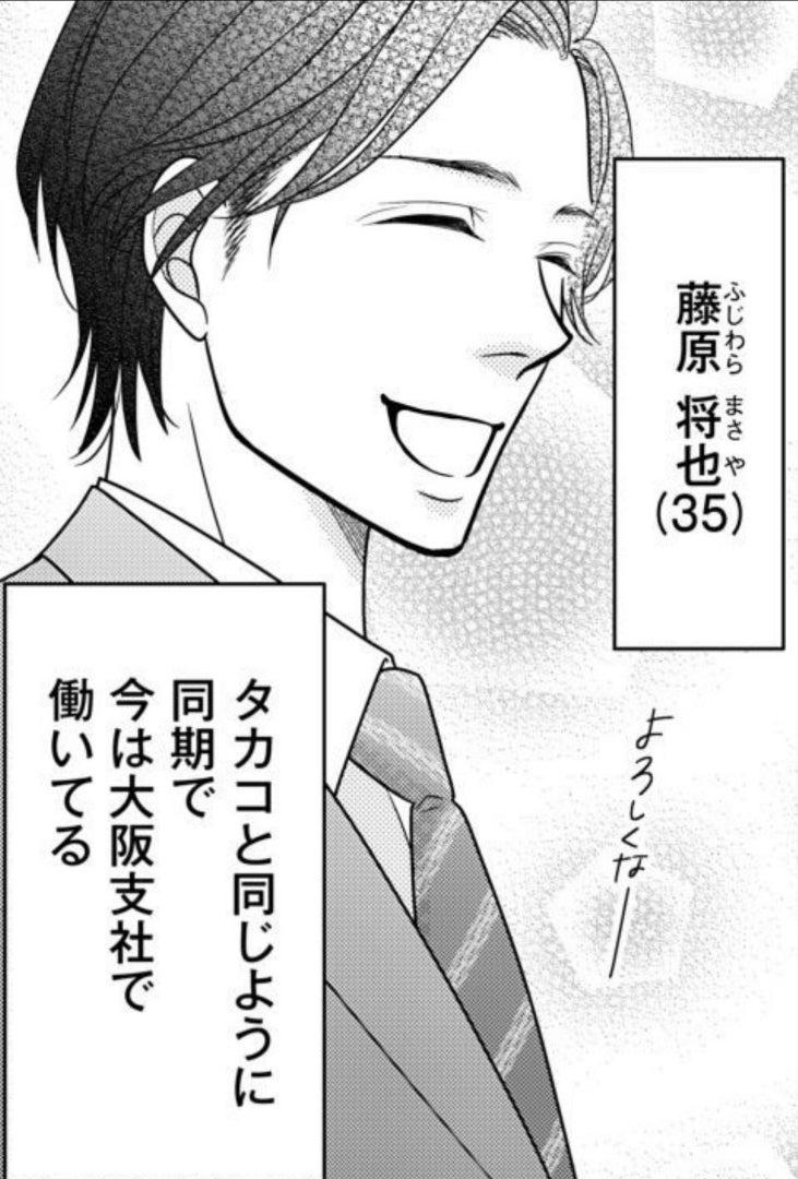 13 話 青島くんはいじわるネタバレ