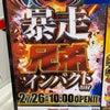 26日スーパーUSA松任店さんでこちらですの画像