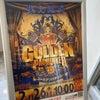 26日ダスラー津幡店さんでゴールデンパチンカーの画像