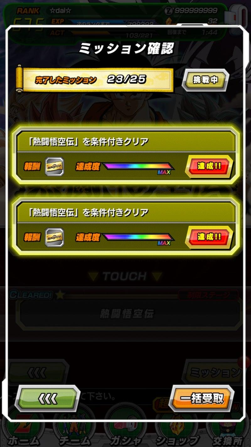 伝 悟空 次元 バトル ドッカン 神