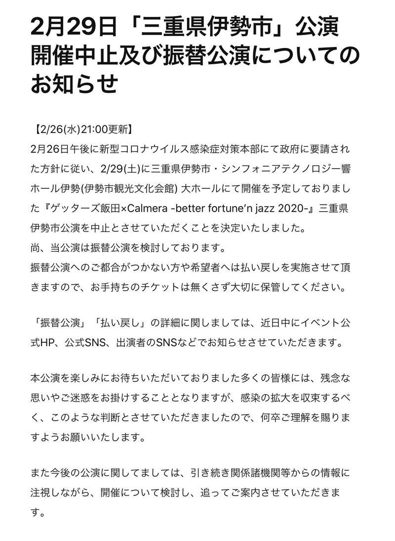 飯田 コロナ ゲッターズ