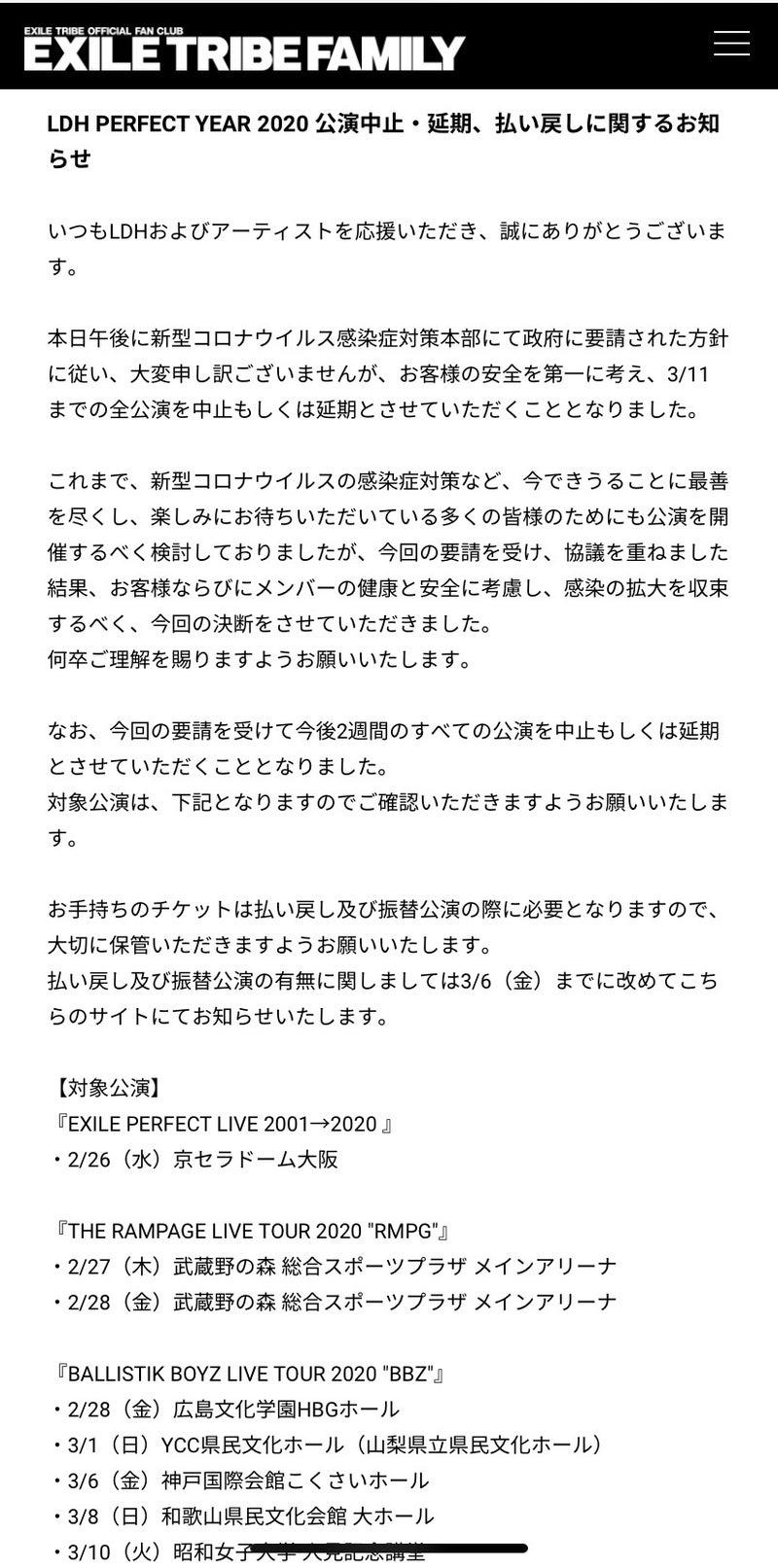ライブ ラン 中止 ページ