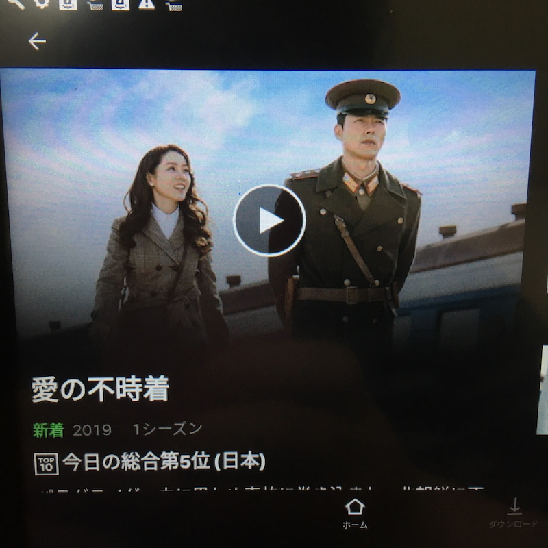 の レンタル 愛 開始 不時着 『愛の不時着』日本放送予定2021版!地上波BSの配信紹介!