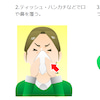 花粉よりもコロナでマスクがない!!そんなときにできる『咳エチケット』とは!?の画像