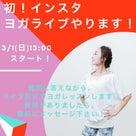 【インスタヨガライブ3/1(日)13:00スタート!】新型ウイルスに負けない体と心を!の記事より